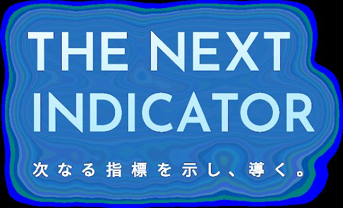 THE NEXT INDICATOR 次なる指標を示し、導く
